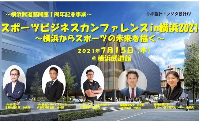 スポーツビジネスカンファレンスin横浜2021 2021年7月15日(木)開催! ※2021年1月29日(金)に開催を見...