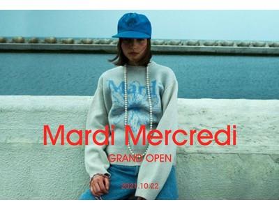 韓国発の新鋭ファッションブランド「Mardi Mercredi(マルディメクルディ)」 日本公式オンラインストア オープニング記念キャンペーンを開始