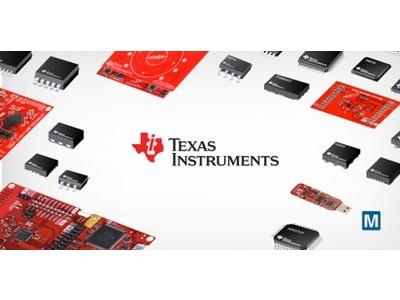 マウザー、2021年1月4日よりテキサス・インスツルメンツの正規代理店として、幅広いアイテムを取り扱ってまいります