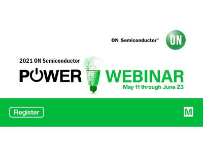 マウザー、オン・セミコンダクター主催の2021年度「パワー・ウェビナー」に協賛