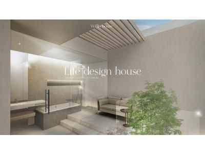 「心と体のリトリートとクリエイションを促す住空間」をコンセプトにしたマンションブランド「Willis house」誕生。都心を中心に展開、第一弾は両国から。