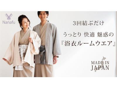 【開始20分で100万円】'' 浴衣ルームウェア ''ブランド「Nanafu」新作モデルをMakuakeにて販売スタート、デイリーランキング1位を獲得。