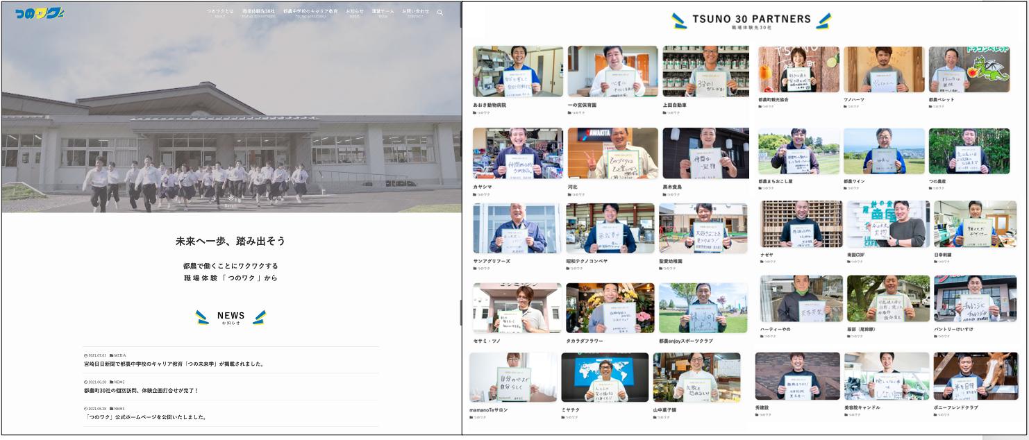 日本の課題先進「宮崎県都農町」中学生に2日間の職場体験「つのワク」を民間企業プロデュースで実施