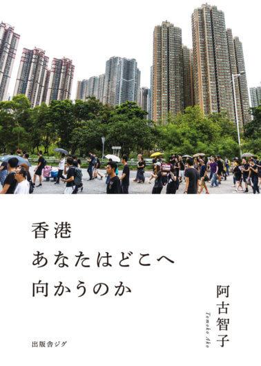 オンライン講座 3月21日開講 「香港の明日~真の自由と民主主義を考える~」受講生募集中(見逃し配信あり)【NHK文化センター】