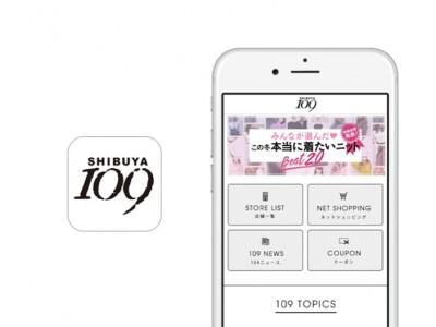 手のひらにSHIBUYA109!「SHIBUYA109公式アプリ」リリース