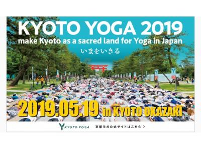 「Manduka × Kyotoヨガ旅 2019」キャンペーン~イベント:京都ヨガ2019 VIPペアシート& 旅行券が当たる