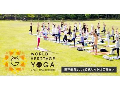 「世界遺産yoga」キャンペーン~イベント