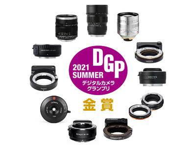 焦点工房 取扱製品:「デジタルカメラグランプリ 2021 SUMMER」金賞受賞