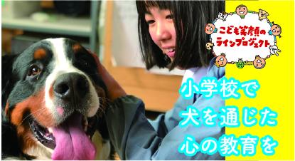 \クラウドファンディングで支援者募集/犬を介在したふれあい授業「こども笑顔のラインプロジェクト」