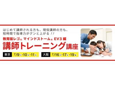 生徒の「思考力」や「問題解決力」を育成するための指導ノウハウを教えます!ロボットプログラミング教室向け「講師トレーニング講座」7月に東京・大阪で開催!