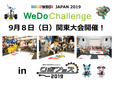 9月8日(日)6歳~10歳の子どもたちがロボコンにチャレンジ!「WRO Japan 2019 WeDo Challenge 関東大会」を開催!