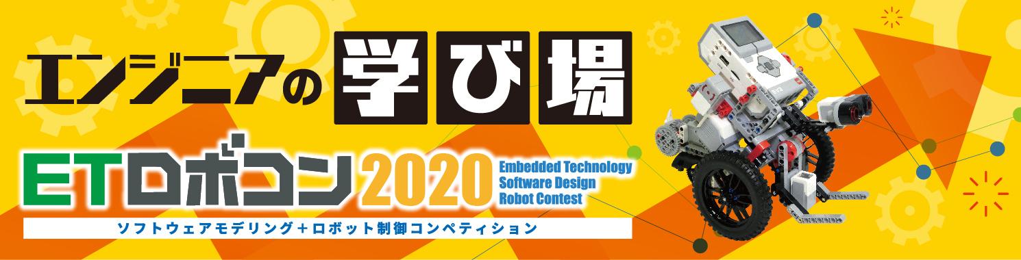 最先端テクノロジーが未来を変える!新しい時代のエンジニア育成コンテスト「ETロボコン2020」参加募集中