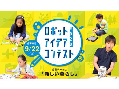 応募は9/22(火)まで!「夏休みロボットアイデアコンテスト」作品募集中