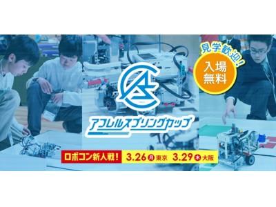 入場無料!3/26(月)東京、29(木)大阪「アフレルスプリングカップ」開催