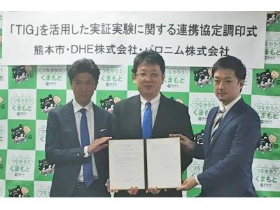 DHEは熊本市、パロニムと連携協定締結。