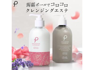 季節限定!春のクレンジングジェルが【プリュ(PLuS beauty energy)】から発売! |#プリュ