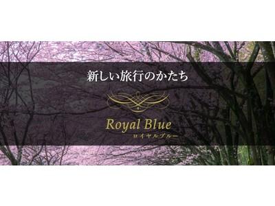 「プライベートな桜旅」を販売開始!桜の名所ツアーも人気の観光地だけではなく各地にある魅力的な場所を訪れて、ゆっくり旅を楽しもう!~Royal Blue~
