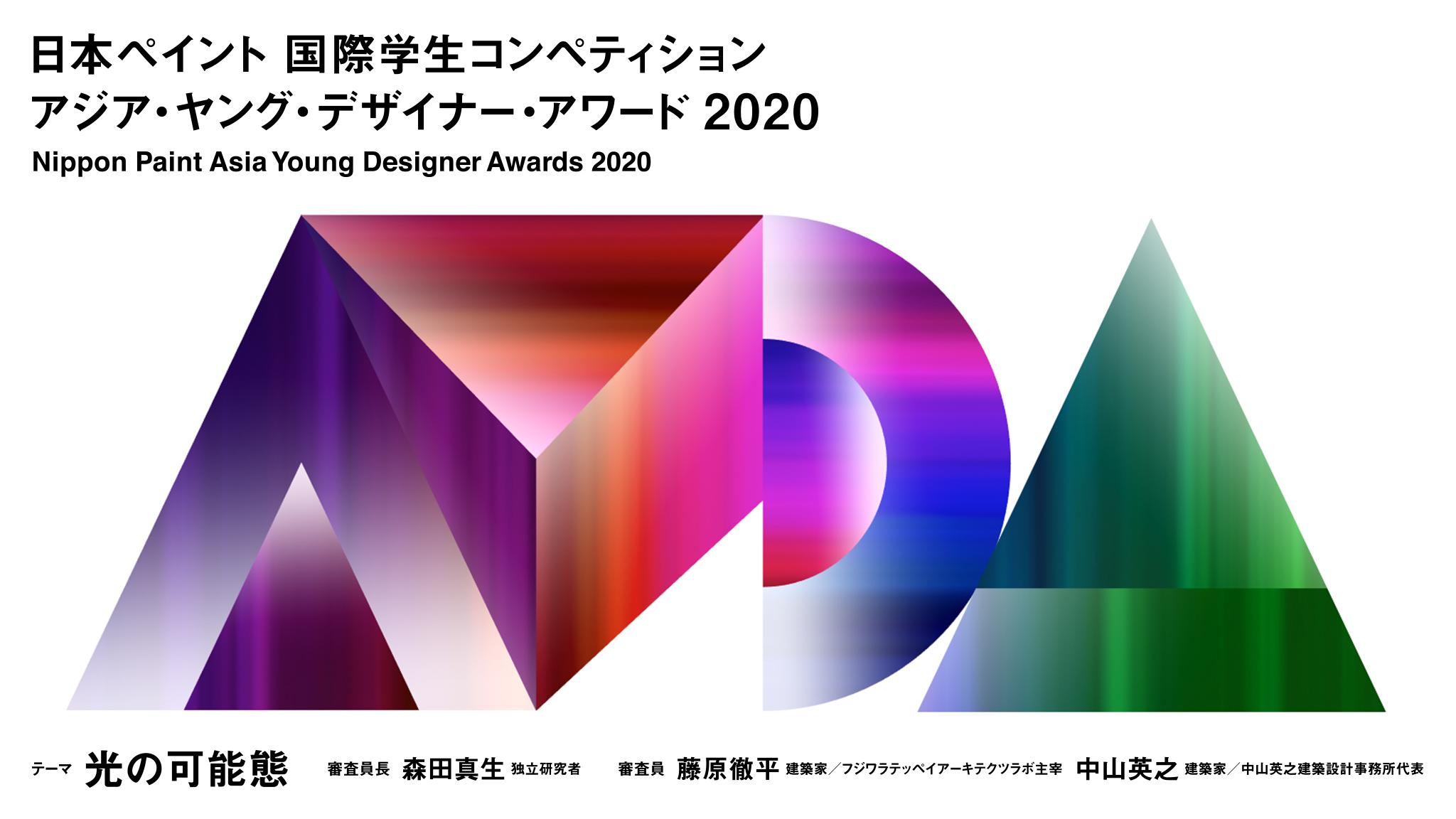 日本ペイントホールディングスグループ主催 国際建築デザインコンペティション「Asia Young Designer Awards 2020」日本地区募集開始