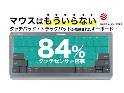 キーボードとタッチパッドが一体化?次世代キーボードが日本初上陸【応援購入総額780万円突破!!】