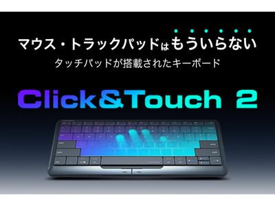 マウス・トラックパッドはもういらない。タッチパッドが搭載された次世代キーボードClick&Touch2が日本上陸!
