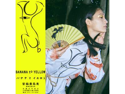 扇子の新しいあり方を発信するファッションブランド「バナナとイエロう」が2021年4月9日(金)より渋谷PARCOでPOPUP STOREをオープン。