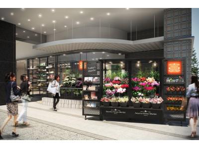 パリ・ロンドンでも話題のフラワーショップ!青山フラワーマーケットが広島に初登場!