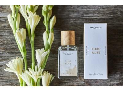 青山フラワーマーケットの「花屋が作ったフレグランス」月明りの下で香る花「チューベローズ」が新登場。