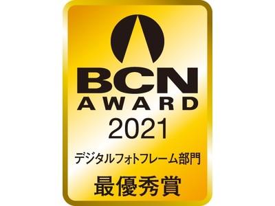 BCNアワード2021/2020/2019/2018 4年連続デジタルフォトフレーム部門  最優秀賞 受賞!国内販売シェアNo.1を達成!