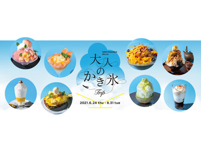毎年恒例「大人のかき氷」、今年は「TRIP」をテーマに開催              世界の国や街をイメージした限定メニューを8店舗で展開