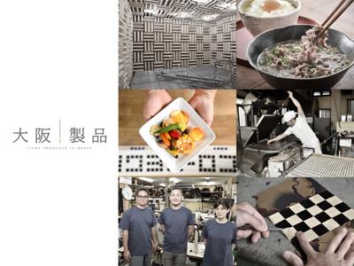 大阪のものづくり企業の技や伝統、作り手の想いが詰まった全20社の商品をオンライン展示会にて発表!!