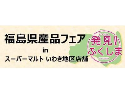 期間限定!「発見!!ふくしま」 福島県産品フェア開催のお知らせ 株式会社マルト(#マルト)