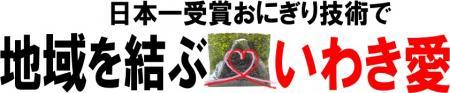 本日発売!日本一受賞おにぎりコラボ企画(第11弾)~きっと笑顔になれる「地域と想いを結ぶ」おにぎり~(株式会社マルト)