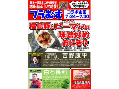 日本一受賞おにぎりコラボ企画(第19弾)『福島豚とピーマンの味噌炒めおにぎり』期間限定発売