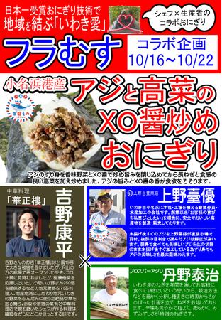 日本一受賞おにぎりコラボ企画(第24弾)『小名浜港産常磐ものアジと高菜のXO醤炒めおにぎり』期間限定発売