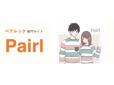 ペアルック・シミラールック専門通販サイト「Pairl(ペアル)」がサービスを正式リリース!