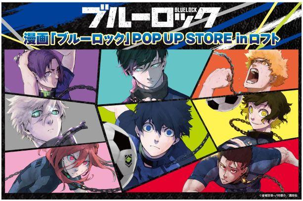 超エゴイストFW育成サッカー漫画!『ブルーロック 』POP UP STORE inロフトを開催決定!