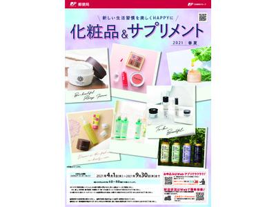 郵便局で化粧品が買える!?「化粧品&サプリメント春夏号」カタログ展開中