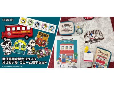 郵便局限定販売『スヌーピー』グッズと『JOE COOL 50周年記念オリジナル フレーム切手セット』の販売開始