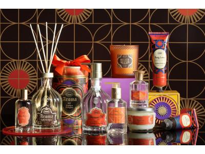 輝きを放つイマジネーション。無限の可能性が輝き出す、甘美で芳醇な香りのホリデーコレクションを発売