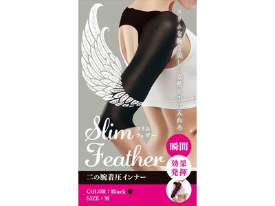 スリムな二の腕と美しい姿勢をサポートする 二の腕着圧インナー『Slim Feather(スリムフェザー)』販売開始