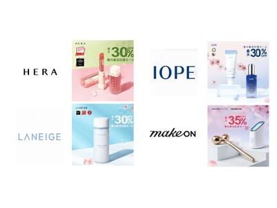 アモーレパシフィック 人気の4ブランド「LANEIGE」「HERA」「IOPE」「MAKEON」を対象とした、10%~35%割引の春のプロモーションをAmazonで開催
