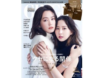 「クセになる関係」がテーマのGINGER12月号は本日発売! 表紙は桐谷美玲&河北麻友子