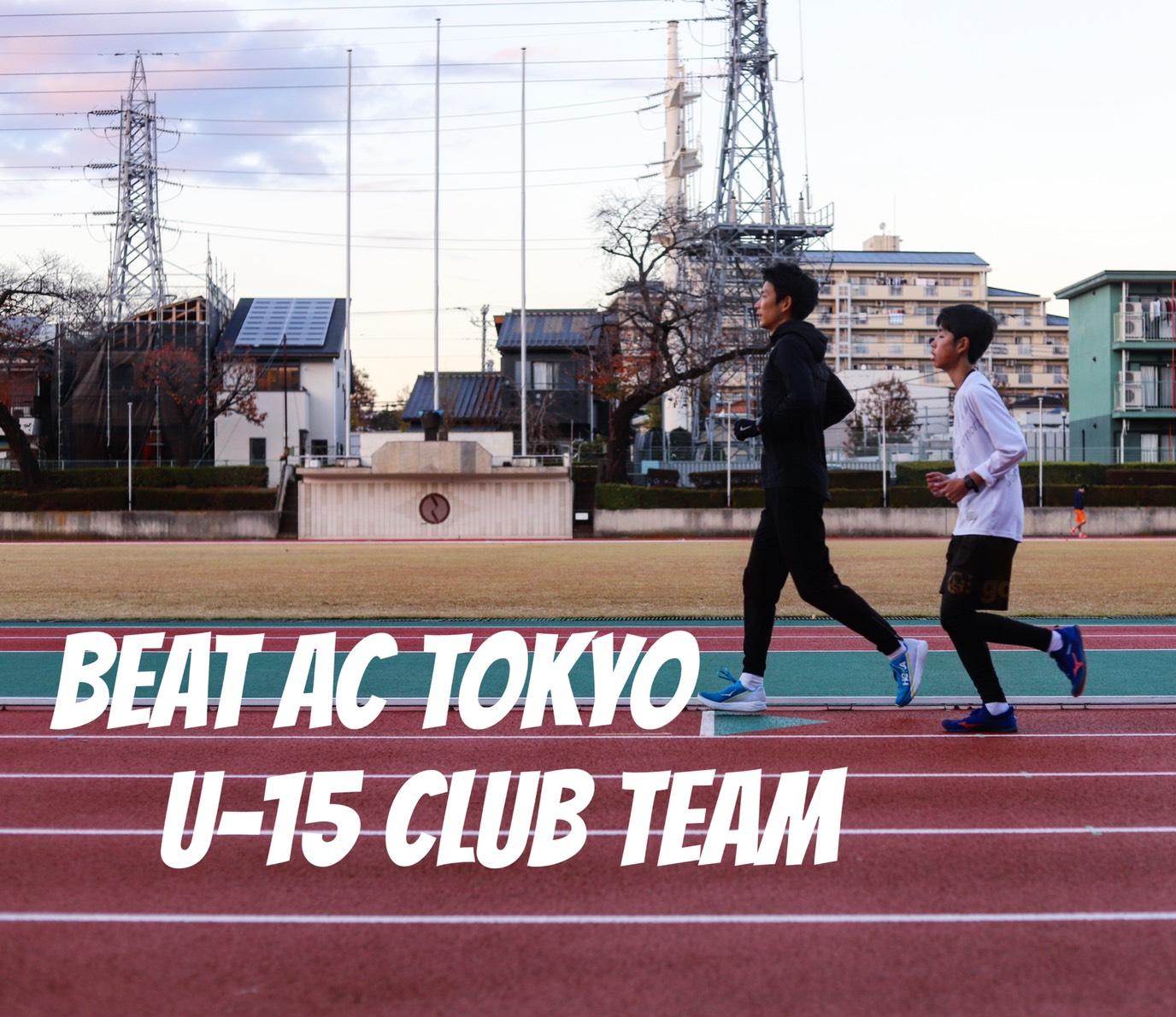 """""""本気""""で陸上競技に取り組みたい中学生向けクラブチーム「BEAT AC TOKYO U-15」が2021年4月始動。メンバー募集を開始。"""