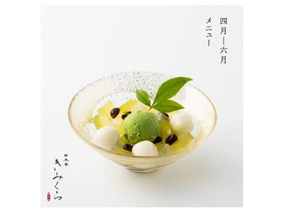 静岡県産抹茶、煎茶の期間限定スイーツを日本茶きみくら本店で提供開始