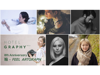 """「HOTEL GRAPHY 根津」で 8thAnniversary """"輪-FEEL ARTGRAPH""""を 4 月 17 日・18 日に開催。"""