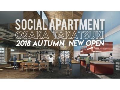 東京発のソーシャルアパートメントが遂に大阪に初上陸。ミレニアル世代向け交流型住宅、2018年10月にグランドオープン!