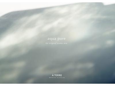 《 空気をスタイリングして暮らしを変える 》アロマテラピーライフで今に寄り添う  [ ART organic ][ TUNE ] 2ラインを1/16 (土)に発売スタート