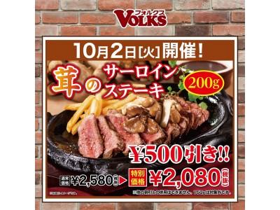 毎月2日と9日は「肉の日感謝デー!!」