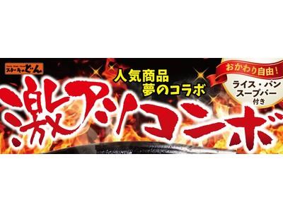 ステーキのどん 肉好き究極のコラボ「激アツコンボ」誕生