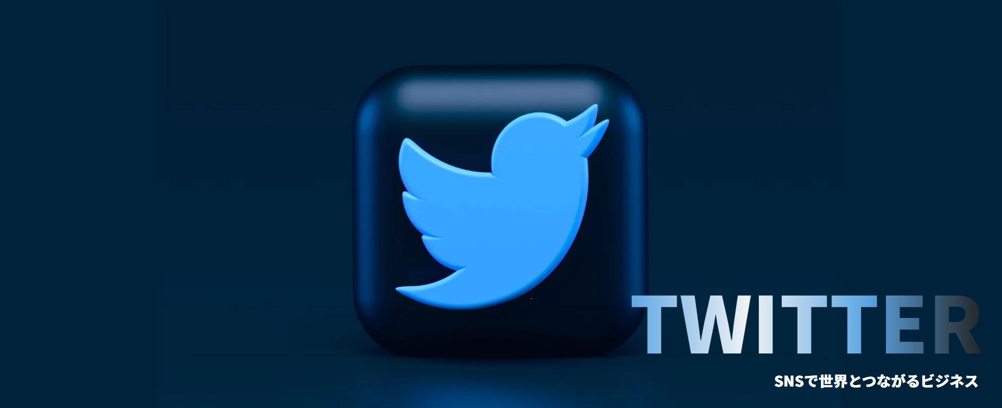 【Twitter × EC】ECマーケティングに繋がるTwitter運用代行サービス 「UnReact Twitter運用」を九州大学発のITベンチャー 株式会社UnReactがリリース